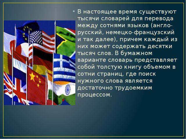 В настоящее время существуют тысячи словарей для перевода между сотнями языко...