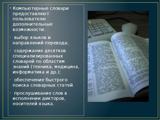 Компьютерные словари предоставляют пользователю дополнительные возможности: в...