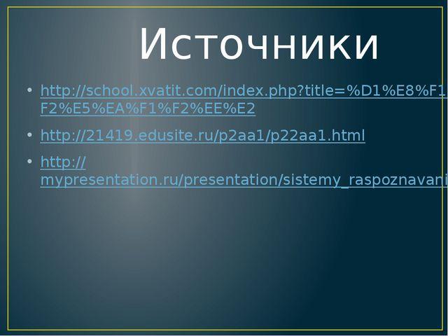 Источники http://school.xvatit.com/index.php?title=%D1%E8%F1%F2%E5%EC%E0_%EF...