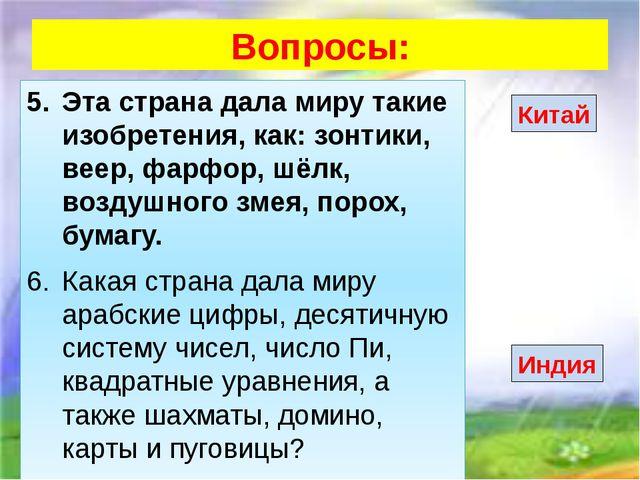 Вопросы: Эта страна дала миру такие изобретения, как: зонтики, веер, фарфор,...