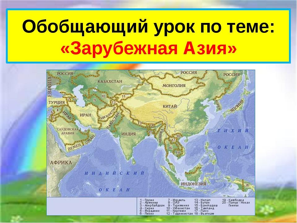 Обобщающий урок по теме: «Зарубежная Азия»