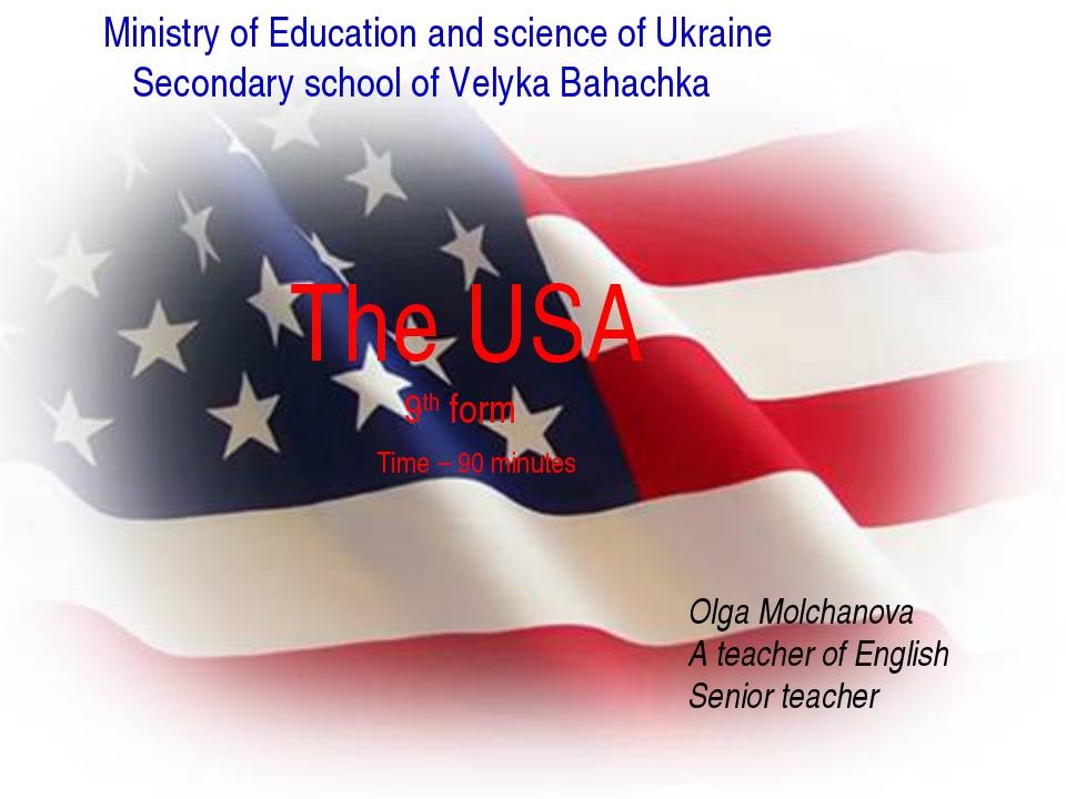 The USA 9th form Time – 90 minutes  Olga Molchanova  A teacher of Engli...