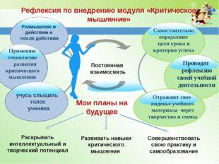 Рефлексия по внедрению модуля «Критическое мышление» Постоянная взаимосвязь Р