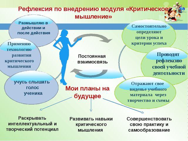 Рефлексия по внедрению модуля «Критическое мышление» Постоянная взаимосвязь Р...