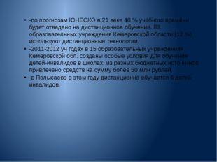-по прогнозам ЮНЕСКО в 21 веке 40 % учебного времени будет отведено на дистан