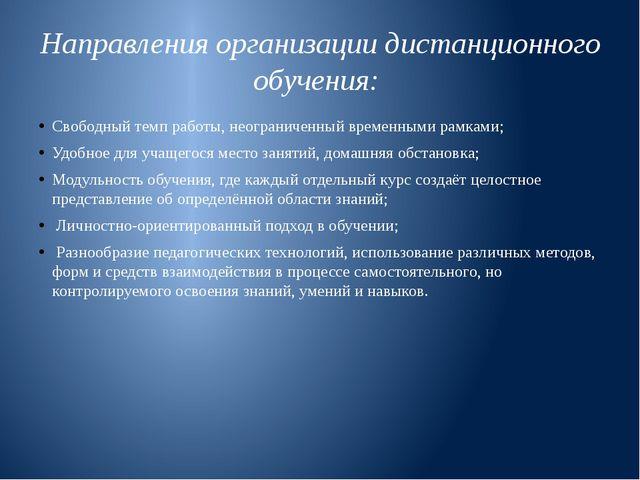 Направления организации дистанционного обучения: Свободный темп работы, неогр...