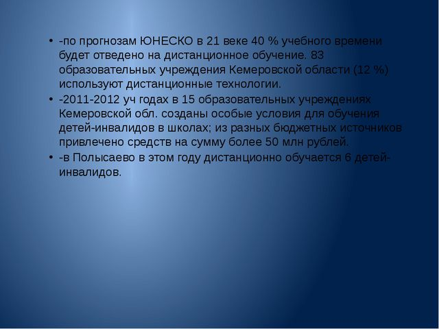 -по прогнозам ЮНЕСКО в 21 веке 40 % учебного времени будет отведено на дистан...