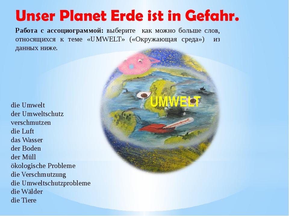 die Umwelt der Umweltschutz verschmutzen die Luft das Wasser der Boden der Mü...