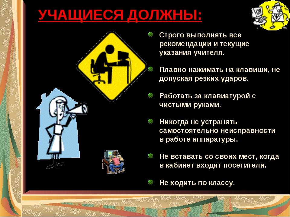 УЧАЩИЕСЯ ДОЛЖНЫ: Строго выполнять все рекомендации и текущие указания учителя...