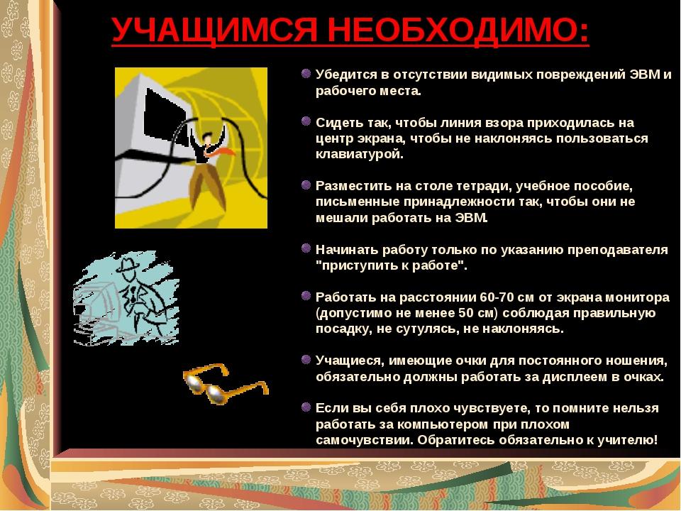 УЧАЩИМСЯ НЕОБХОДИМО: Убедится в отсутствии видимых повреждений ЭВМ и рабочего...