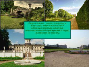 Сады и парки – синтез природы и искусства. Умело используя и обогащая природу
