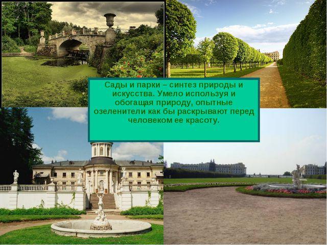 Сады и парки – синтез природы и искусства. Умело используя и обогащая природу...