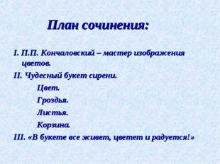 План сочинения: I. П.П. Кончаловский – мастер изображения цветов. II. Чудесн