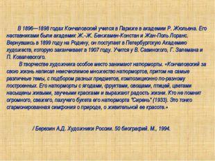 В 1896—1898 годах Кончаловский учился в Париже в академии Р. Жюльена. Его на