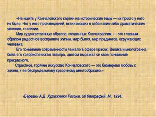 «Не ищите у Кончаловского картин на исторические темы — их просто у него не
