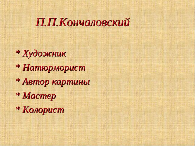 П.П.Кончаловский * Художник * Натюрморист * Автор картины * Мастер * Колорист
