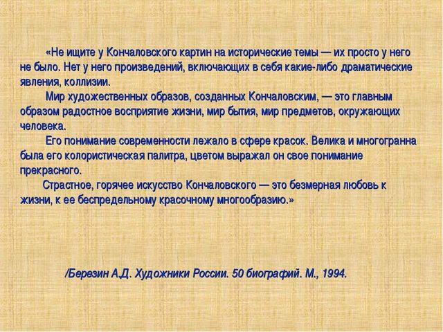 «Не ищите у Кончаловского картин на исторические темы — их просто у него не...