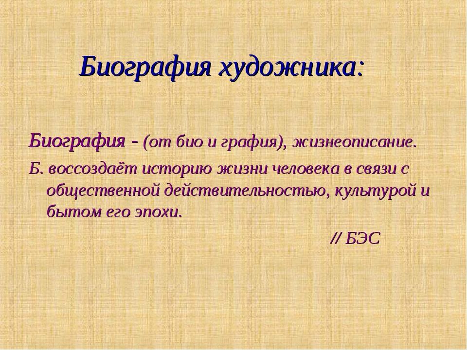 Биография художника: Биография - (от био и графия), жизнеописание. Б. воссоз...