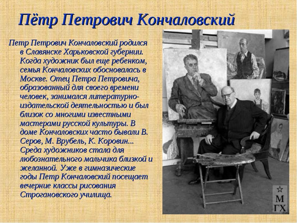 Пётр Петрович Кончаловский Петр Петрович Кончаловский родился в Славянске Хар...