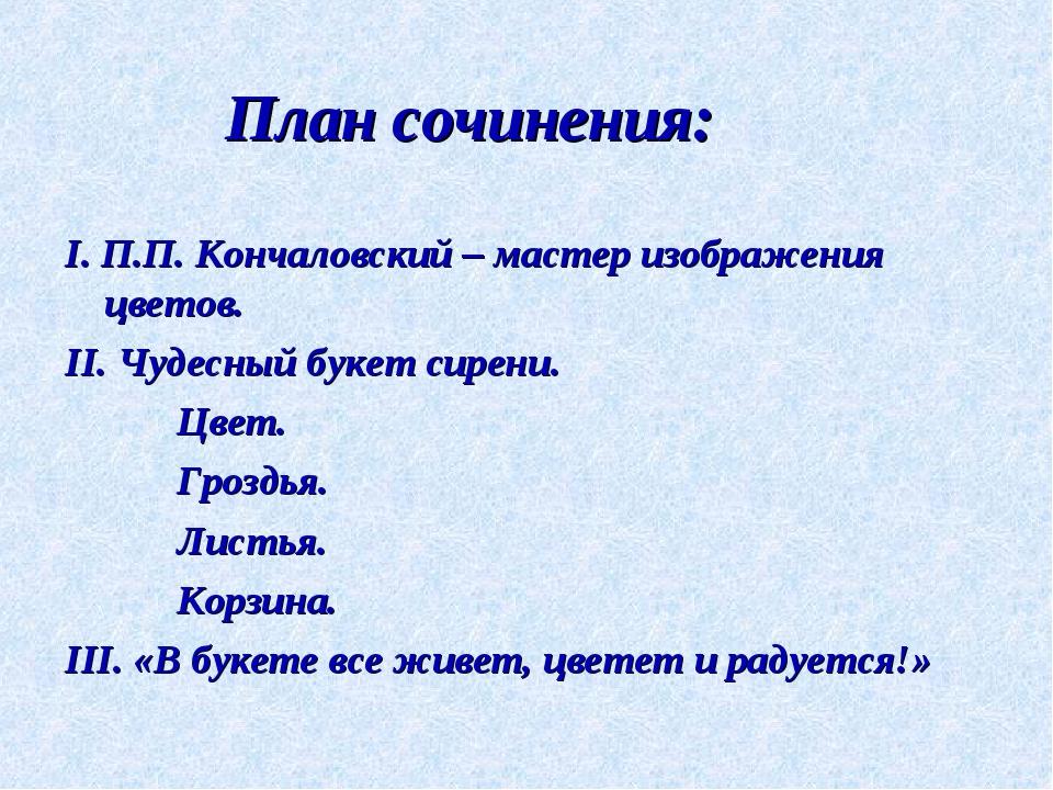 План сочинения: I. П.П. Кончаловский – мастер изображения цветов. II. Чудесн...