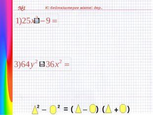 №1 Көбейткіштерге жіктеңдер. . 2 _ 2 = _ ( ) ( ) +