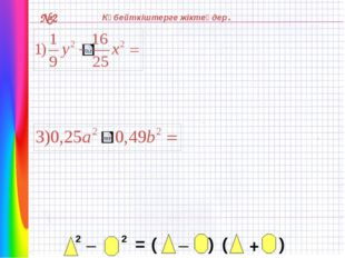 №2 Көбейткіштерге жіктеңдер. . 2 _ 2 = _ ( ) ( ) +
