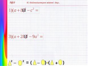 №10 Көбейткіштерге жіктеңдер. 2 _ 2 = _ ( ) ( ) +