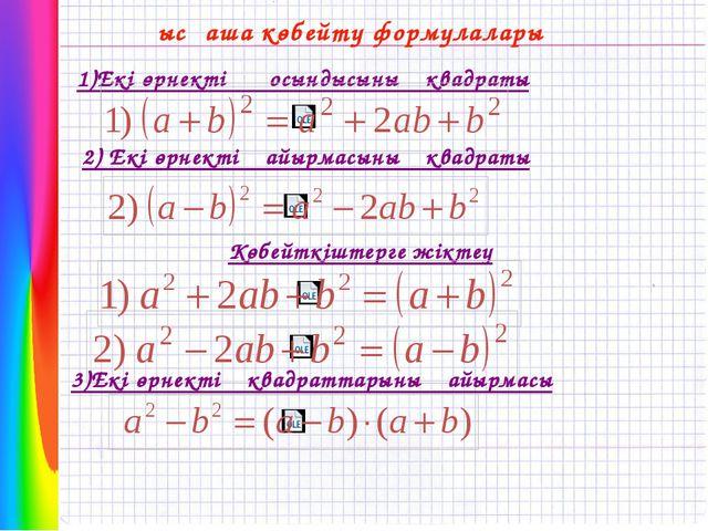 Қысқаша көбейту формулалары 1)Екі өрнектің қосындысының квадраты 2) Екі өрне...