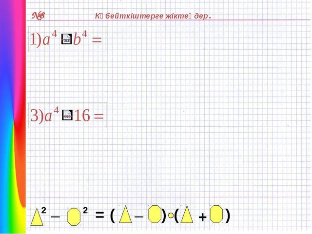 №8 Көбейткіштерге жіктеңдер. 2 _ 2 = _ ( ) ( ) +