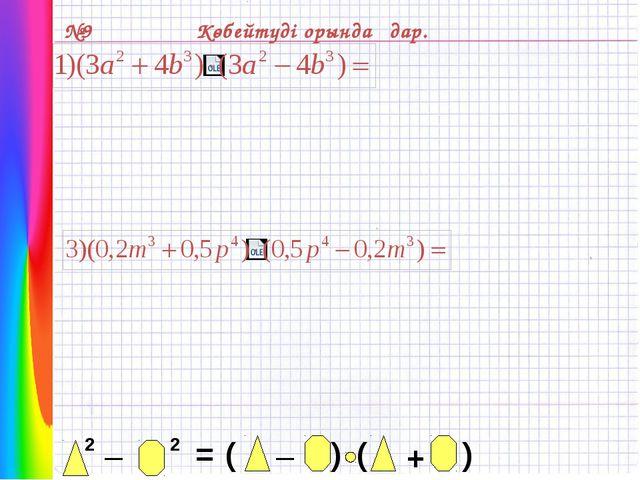№9 Көбейтуді орындаңдар. 2 _ 2 = _ ( ) ( ) +