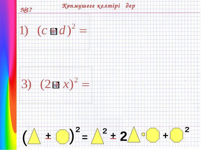 №17 Көпмүшеге келтіріңдер _ _