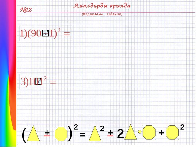 №22 Амалдарды орында (Формуланы қолданып) _ _