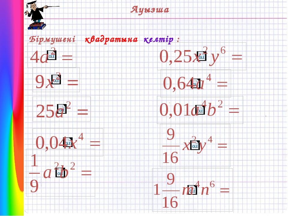 Ауызша Бірмүшенің квадратына келтір :