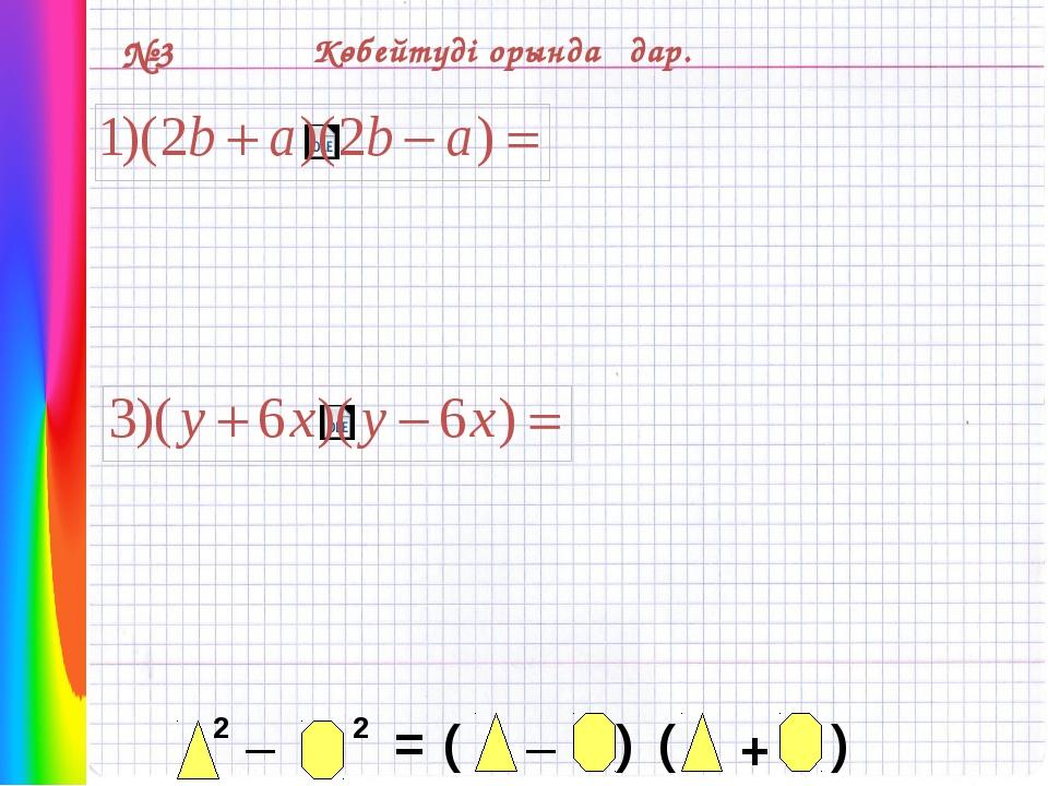 №3 Көбейтуді орындаңдар. 2 _ 2 = _ ( ) ( ) +