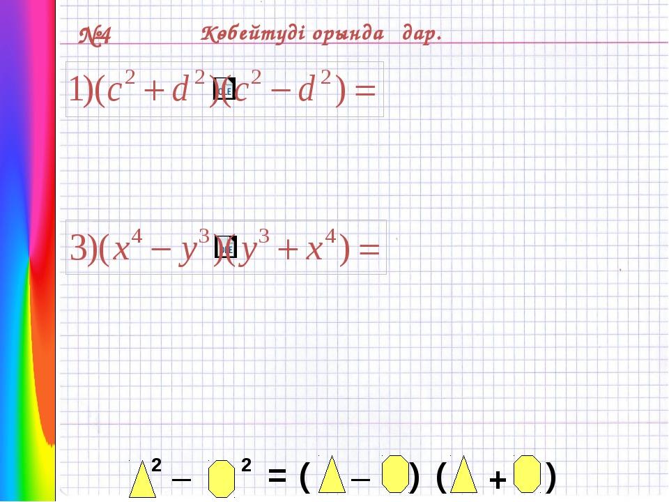 №4 Көбейтуді орындаңдар. 2 _ 2 = _ ( ) ( ) +