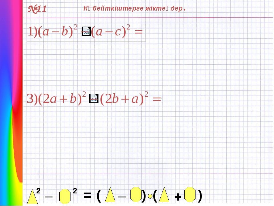 №11 Көбейткіштерге жіктеңдер. 2 _ 2 = _ ( ) ( ) +