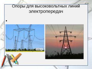 Опоры для высоковольтных линий электропередач