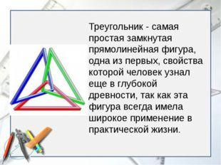 Треугольник - самая простая замкнутая прямолинейная фигура, одна из первых,