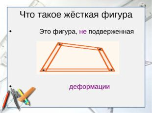 Что такое жёсткая фигура Это фигура, не подверженная деформации
