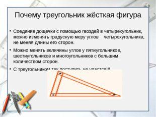 Почему треугольник жёсткая фигура Соединив дощечки с помощью гвоздей в четыре