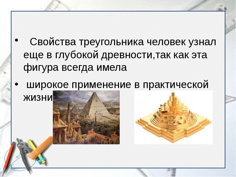 Свойства треугольника человек узнал еще в глубокой древности,так как эта фиг...