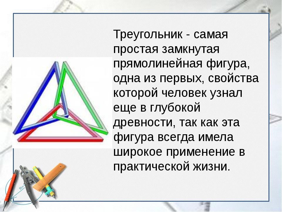 Треугольник - самая простая замкнутая прямолинейная фигура, одна из первых,...