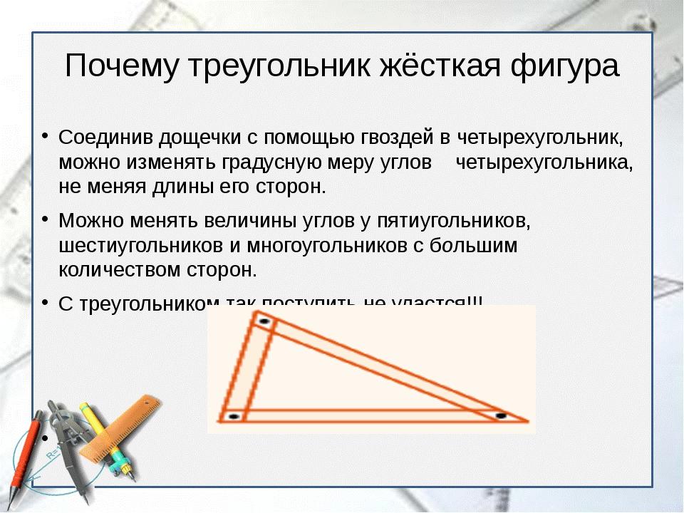 Почему треугольник жёсткая фигура Соединив дощечки с помощью гвоздей в четыре...