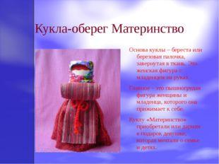 Кукла-оберег Материнство Основа куклы – береста или березовая палочка, заверн