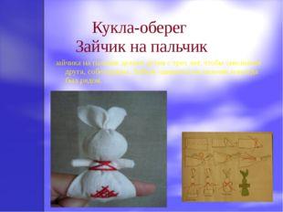 Кукла-оберег Зайчик на пальчик Зайчика на пальчик делали детям с трех лет, чт
