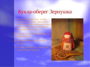 Кукла-оберег Зернушка Эта кукла необычная, в виде мешочка с зерном. Зернушка