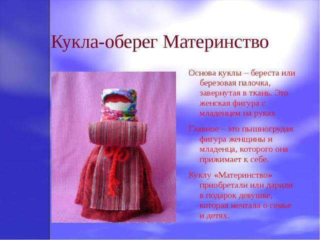 Кукла-оберег Материнство Основа куклы – береста или березовая палочка, заверн...