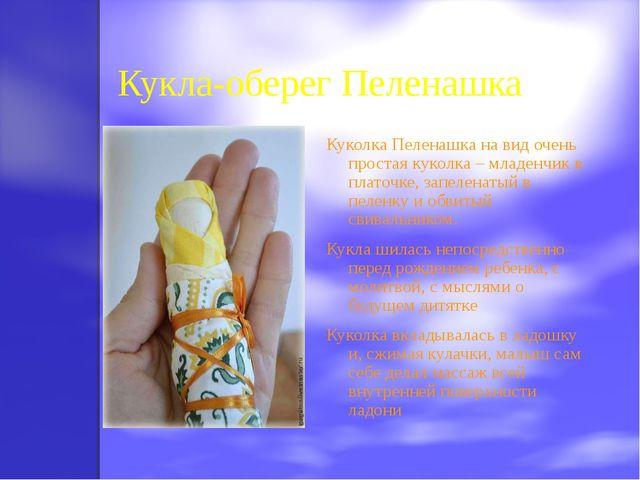 Кукла-оберег Пеленашка Куколка Пеленашка на вид очень простая куколка – младе...