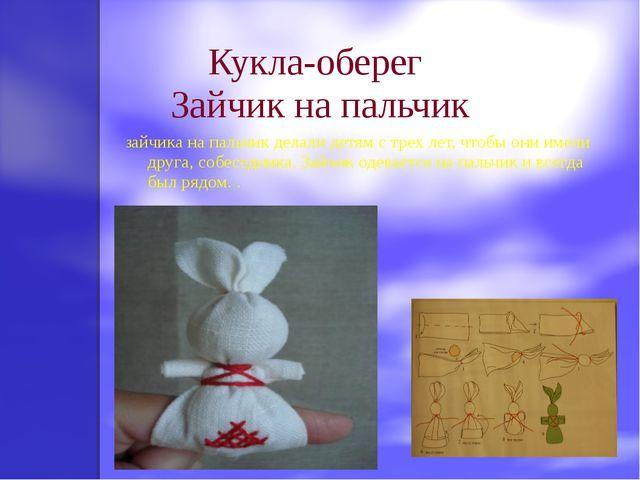 Кукла-оберег Зайчик на пальчик Зайчика на пальчик делали детям с трех лет, чт...