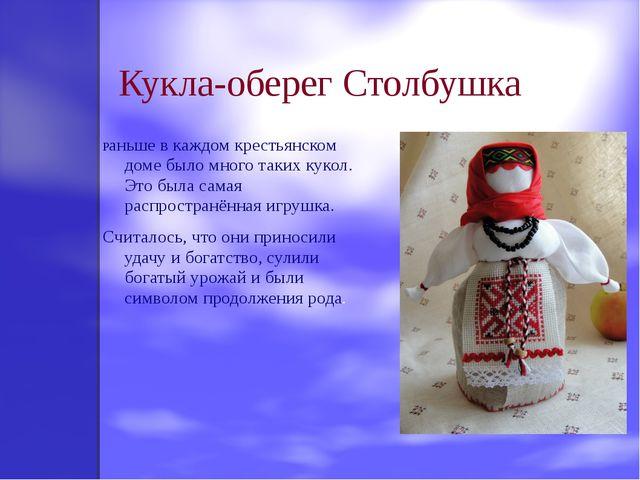 Кукла-оберег Столбушка Раньше в каждом крестьянском доме было много таких кук...